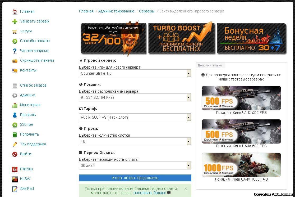 Сервер хостинг игровых серверов бесплатный хостинг файла до 1 гб бесплатно